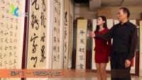 """上海电视台纪实频道有约、程共飞书法""""艺术人生""""专访!"""