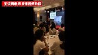 王汉明老师授课小片段
