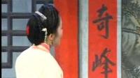 庐剧《杨乃武与小白菜》第二集 魏小波 汪莉