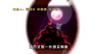 《开心超人联盟之星际危机》片头曲MV(现实情况)