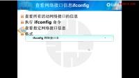 Linux网络配置1--http://video.e ...