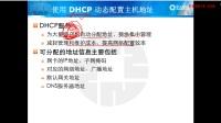 Linux DHCP服务配置--http://vid ...