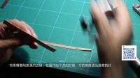[狼少心得系列] 三、消薄刀使用手法、削边,人肉801详解