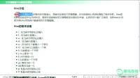 第3课Linux基本操作(一)下--ht ...