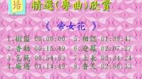【粵劇/任白】 帝女花 【仙鳳鳴/完整音頻】