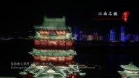 《旅游天下》2017中国红色博览会主题曲