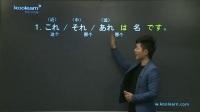 日语学习教学教程视频唐盾新标准日本语初级上册第二课
