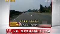 脾气真大!两辆车高速公路上斗气 互撞.