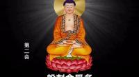 (佛教歌曲)楞严咒-跟学版