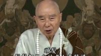 淨空老法師 548 淨土大經解演義-閩南語配音