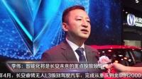 长安汽车副总裁李伟:2000公里无 ...