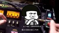 Boss GT100接上魔耳雷达Mooer Radar IR箱体模拟器音色会有提升吗?