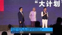 《顾佳斌(中国)美食餐厅指南》项目启动仪式在沪隆重举行