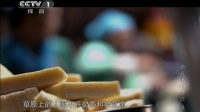《舌尖上的中国》.第三集-转化的灵感