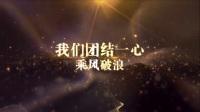 R311会声会影X8企业年会颁奖晚会 ...