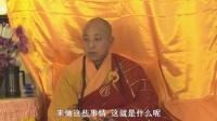 昌义法师2011年精进念佛七开示(七七第七天)