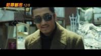 [韩国犯罪黑帮]犯罪都市 The Outlaws 电影预告
