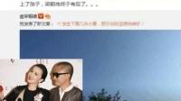 52岁的刘嘉玲已经怀孕2个月了,梁朝伟高兴的合不拢嘴