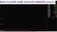 炒股新手入门实战分析视频-股票入门基础知识-易叔论股
