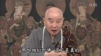 443集-净空法师-净土大经解演义(贵贵美珠珠)