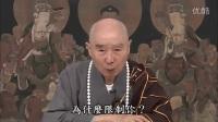 445集-净空法师-净土大经解演义(贵贵美珠珠)