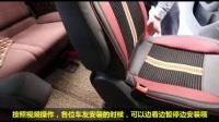 欧尚A800冰丝全包坐垫安装视频