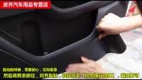 欧尚A800碳纤纸款车门防踢垫