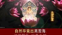 莲香影视传媒-《地藏菩萨本愿经》下