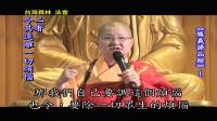 12-1《勝義諦品經》(繁) 功德山 寬如法師 TW