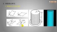 水哥ANSYS初级教程49-表面效应单元