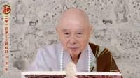 2014净土大经科注203(第四回)02-041-0203