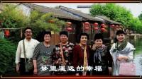 《南浔古镇》北大荒知青欢聚上海