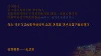 《前行引导文备忘录●闻法轨理三殊胜》第四讲 益西彭措堪布 讲授