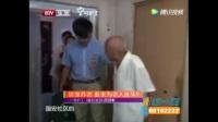 一号护工上门洗发按摩服务关爱老年人北京电视台报道20170918-生活这一刻