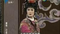 潮剧全剧《打金枝》揭阳潮剧团