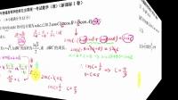 美姑县中学西昌校区 边角互化在解三角形中的应用(郑润华)