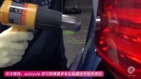 潮车 车身改色贴膜教程视频 后保险杠改色贴膜视频教程 凹面处理