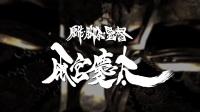 【本予告】「牙狼〈GARO〉神ノ牙-KAMINOKIBA-」