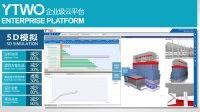 YTWO平台5D建造流程
