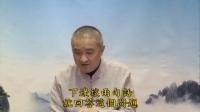 《印光大师文钞菁华录》研读报告 03集
