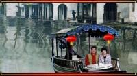 《北大荒战友欢聚上海》--南浔古镇