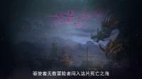 《龙武2》年末盛典资料片 海域求生悬疑CG首曝