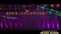 """2017年广西•富川国际慢城""""水秀•光影""""节震撼来袭"""