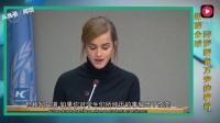 艾玛沃特森联合国最新演讲