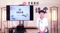 京麓书院-京麓私塾 幼儿国学系列课程:《千字文》