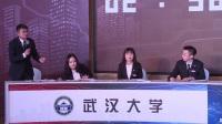 2017国际华语辩论邀请赛 半决赛 第二场 武汉大学vs马来亚国能大学 哲人王之治优/劣于法治