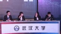 2017国际华语辩论邀请赛 决赛 复旦大学vs武汉大学 相信需/不需要证明