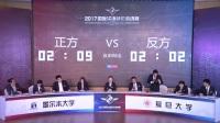 2017国际华语辩论邀请赛 半决赛 第一场 墨尔本大学vs复旦大学 国家有/无义务减少离婚