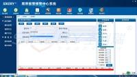 SIKERY  软件平台操作指南(完整版)
