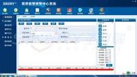 SIKERY软件平台操作之编号管理